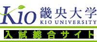 畿央大学入試総合サイト