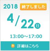 20180422_close