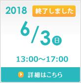 20180603_close