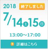 20180714_close