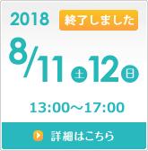 20180811_close