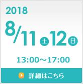 20180811_open