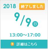 20180909_close