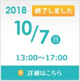 20181007_close