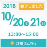20181020_close