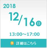 20181216_open
