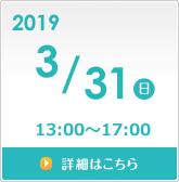 20190331_open