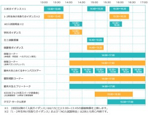 timetable140801