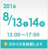 open_date-8.13-1