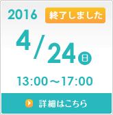 open_date-4.26-1