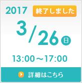 open_date-base160327_3