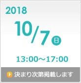 20181007
