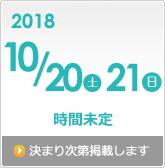 20181020