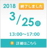 20180325_open